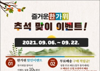 화순군, 온라인 쇼핑몰 '자연속愛' 추석맞이 특판 행사