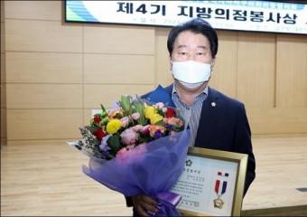 박종균 광주 동구의원 '지방의정 봉사상' 수상