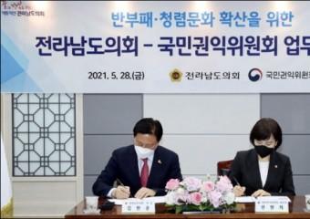 전남도의회-국민권익위원회 청렴사회 구현 협약 체결