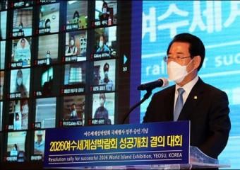 전남 동부권, 신해양ㆍ관광ㆍ환경 수도 도약 기틀