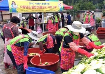 화순군자원봉사센터, 물김치 담가 이웃 사랑 실천