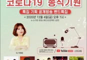 광주시, 상무소각장 문화스튜디오서 온라인 공연