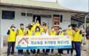 화순자원봉사센터, 저소득층 주거환경개선사업 펼쳐