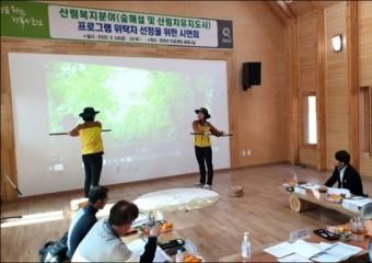 화순군, 산림복지 분야 위탁업체 선정 평가회 개최